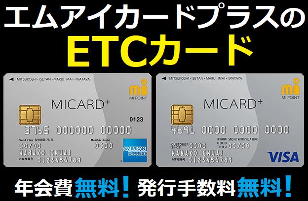 エムアイカードプラスのETCカードは年会費無料&発行手数料も無料