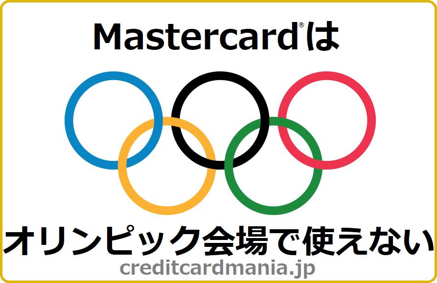三井住友VISAカード(マスターカード)はオリンピック会場で使えない