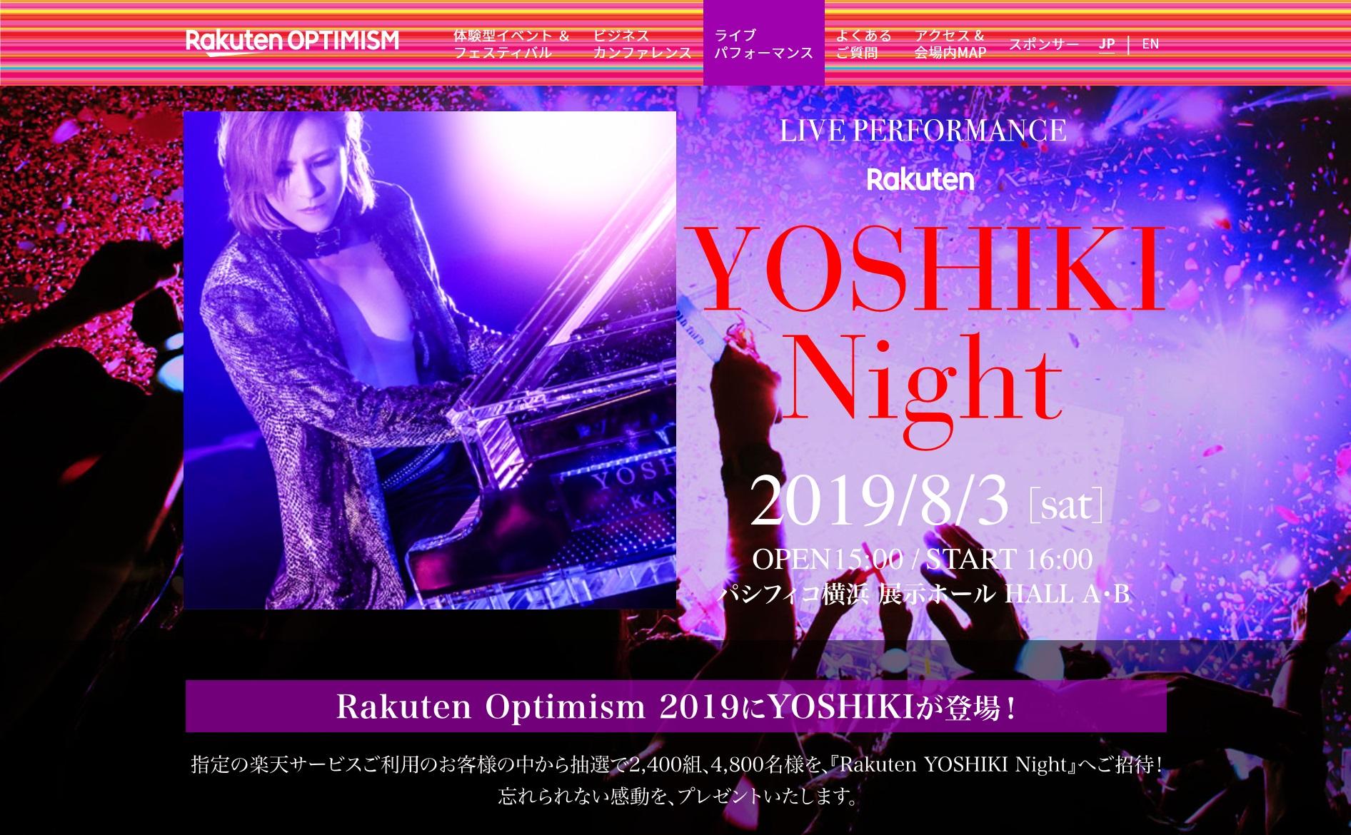 楽天YOSHIKIナイト2019
