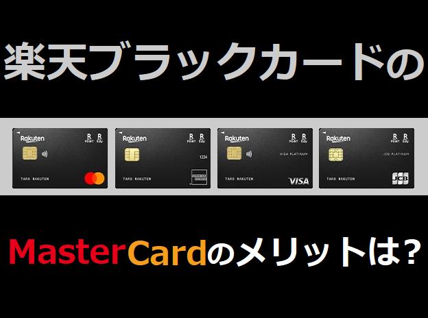 楽天ブラックカードのマスターカードのメリットは?