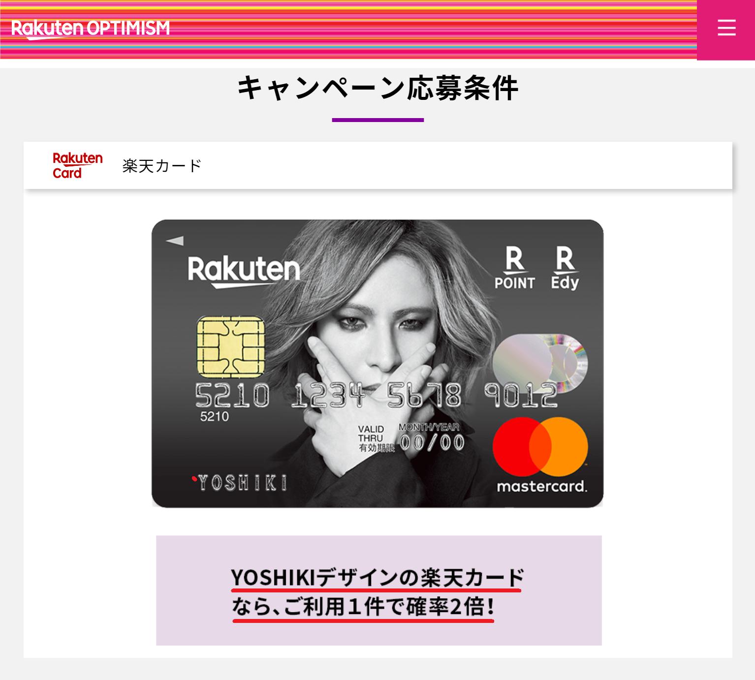 楽天カード(YOSHIKI)ならチケットプレゼントのキャンペーンの当選確率が2倍になる