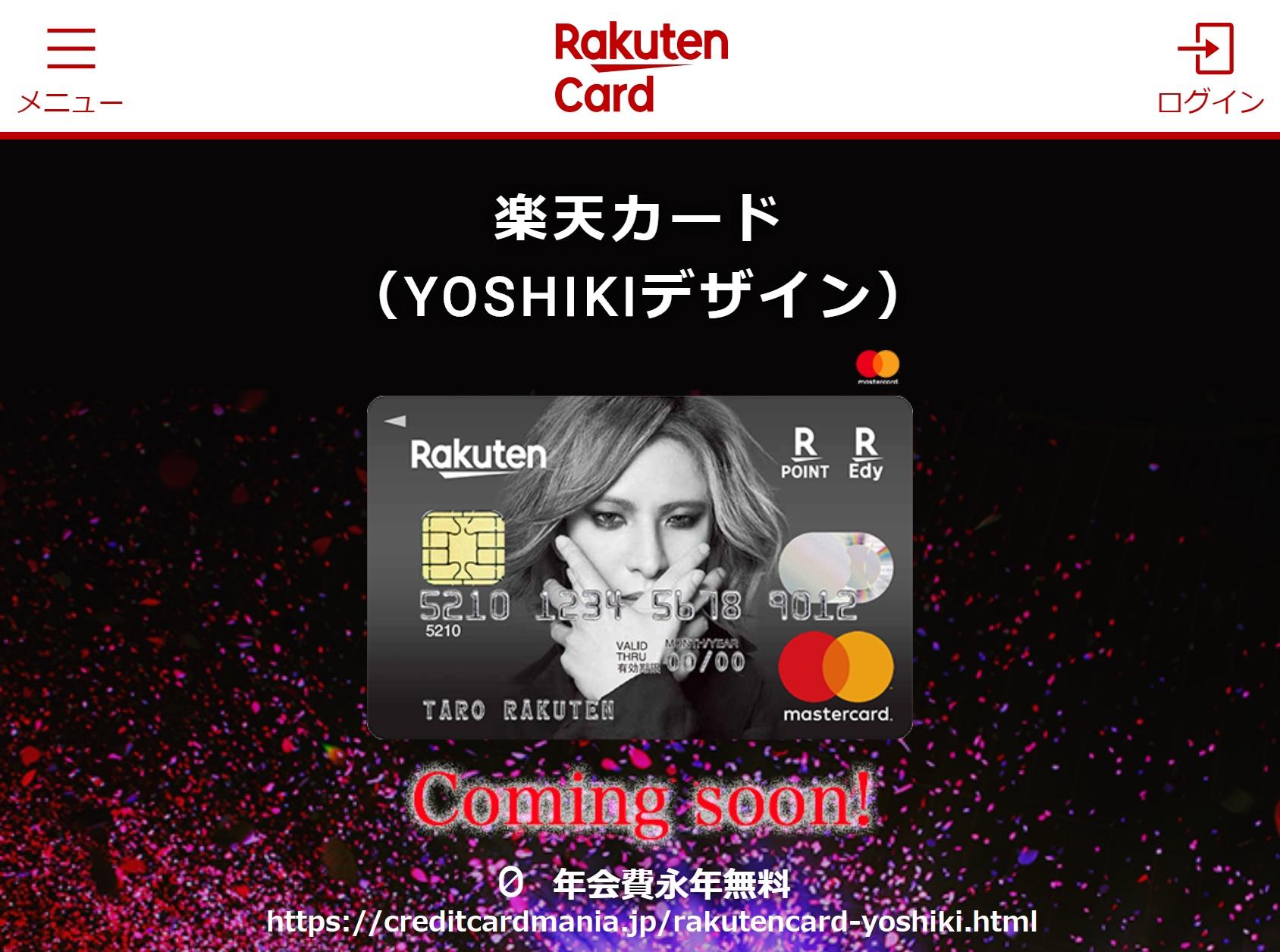 楽天カード(株)トップのスライドショー2枚目の楽天カード(YOSHIKI)