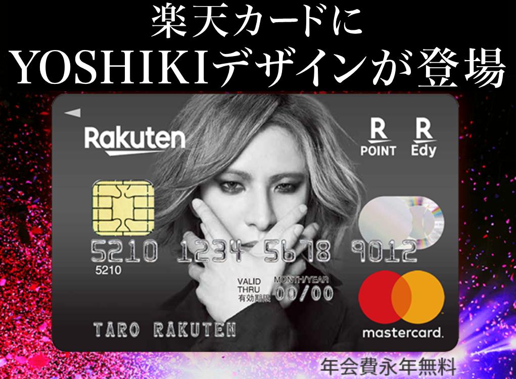 楽天カードにYOSHIKIが登場!