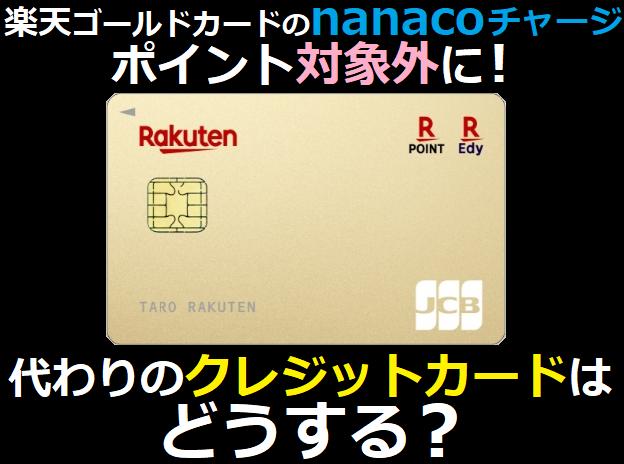 楽天ゴールドカードのnanacoチャージがポイント対象外に。代わりは?