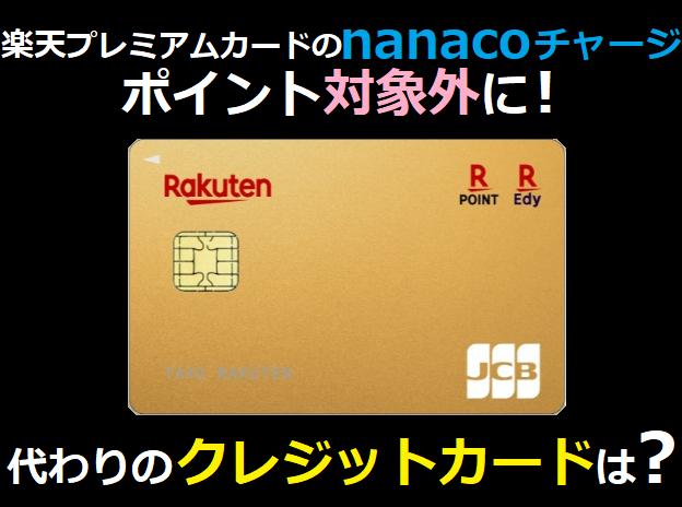 楽天プレミアムカードのnanacoチャージがポイント対象外。代わりは?