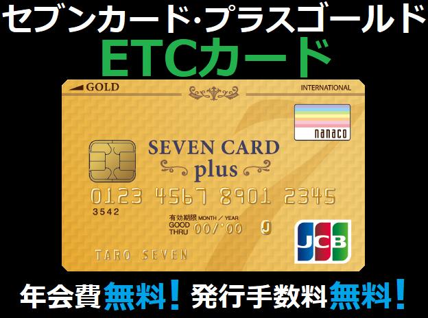 セブンカード・プラスゴールドのETCカードは年会費無料、発行手数料無料