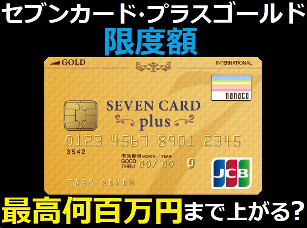 セブンカード・プラスゴールドの限度額は最高何百万円まで上がる?