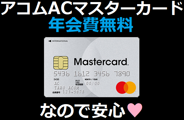 アコムACマスターカードは年会費無料なので安心