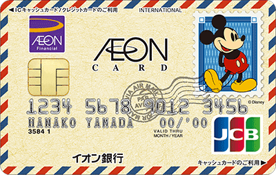イオンカードセレクトにはディズニー・デザインのマスターカードはない