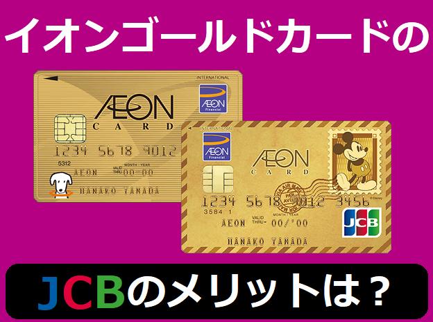 イオンゴールドカードのJCBのメリットは?