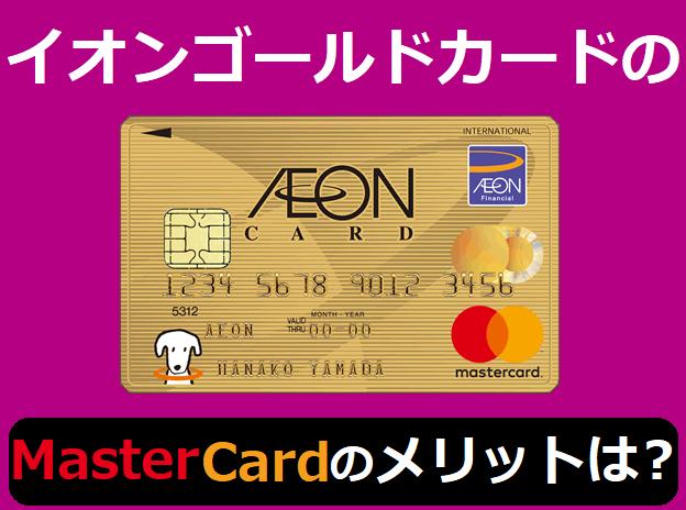 イオンゴールドカードのマスターカードのメリットは?