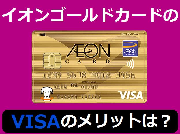 イオンゴールドカードのVISAのメリットは?