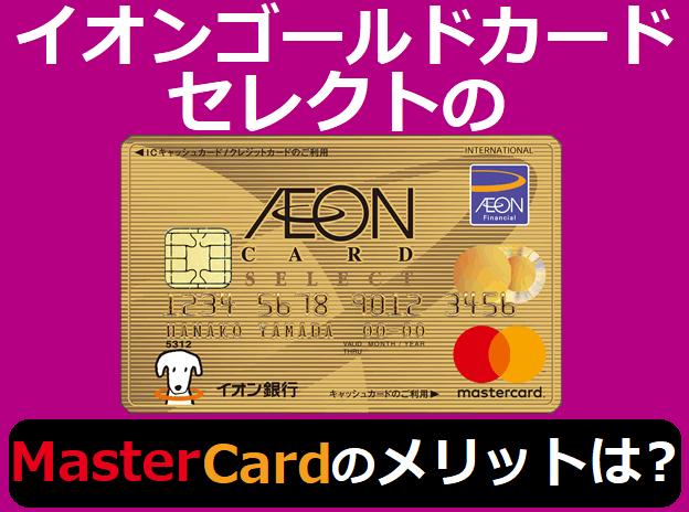 イオンゴールドカードセレクトのマスターカードのメリットは?