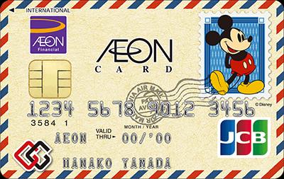GGイオンカード(JCB)のディズニー・デザイン