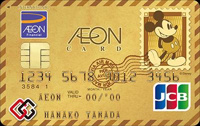 G.Gイオンゴールドカードのミッキーマウス デザインはJCBだけ