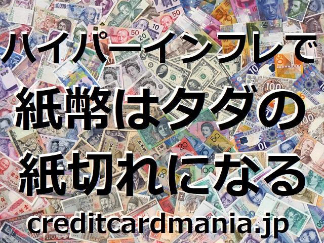 ハイパーインフレでお金は紙切れになる