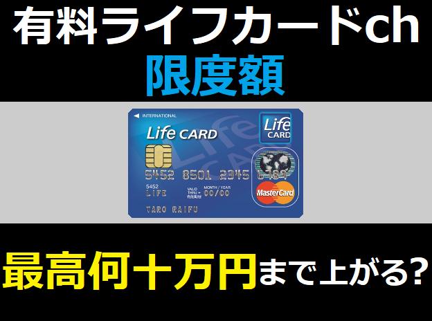 有料ライフカードchの限度額は最高何十万円まで上がる?