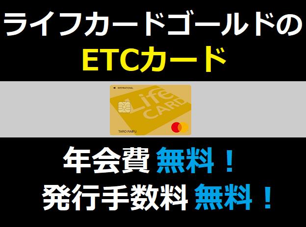 ライフカードゴールドのETCカードは年会費無料、発行手数料無料