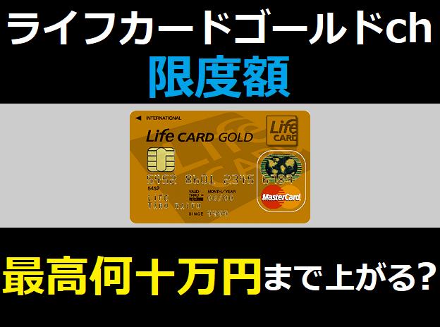 ライフカードゴールドchの限度額は最高何十万円まで上がる?