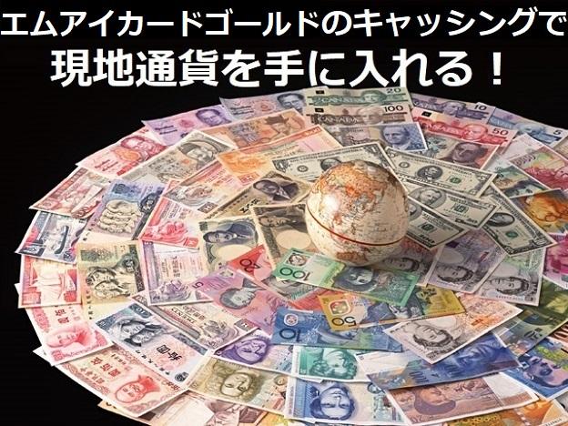 エムアイカードゴールドのキャッシングで現地通貨を手に入れる