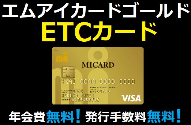 エムアイカードゴールドのETCカードは年会費、発行手数料無料