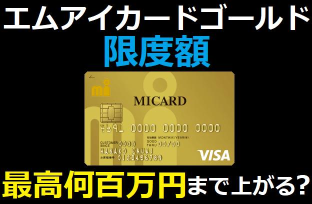 エムアイカードゴールドの限度額は最高何百万円まで上がる?