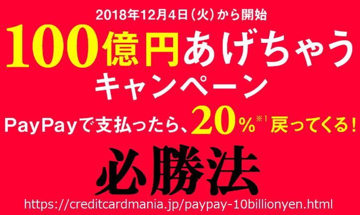 PayPayの100億円あげちゃうキャンペーンの必勝法とは?