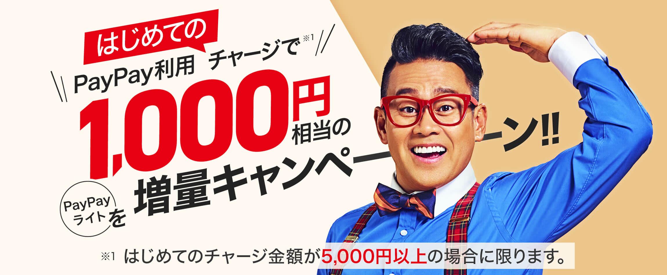 はじめてPayPay残高チャージで1000円分のPayPay増量キャンペーン