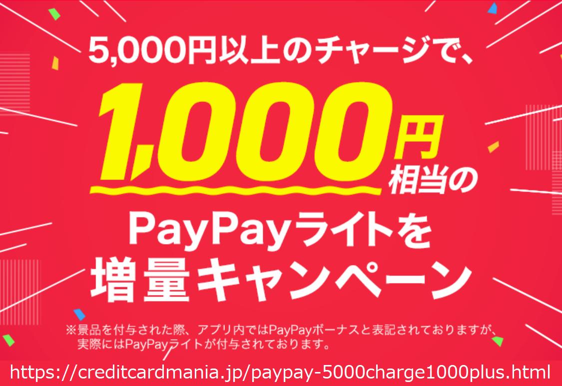PayPay残高へ5000円チャージ→6000円分もらえる増量キャンペーン!