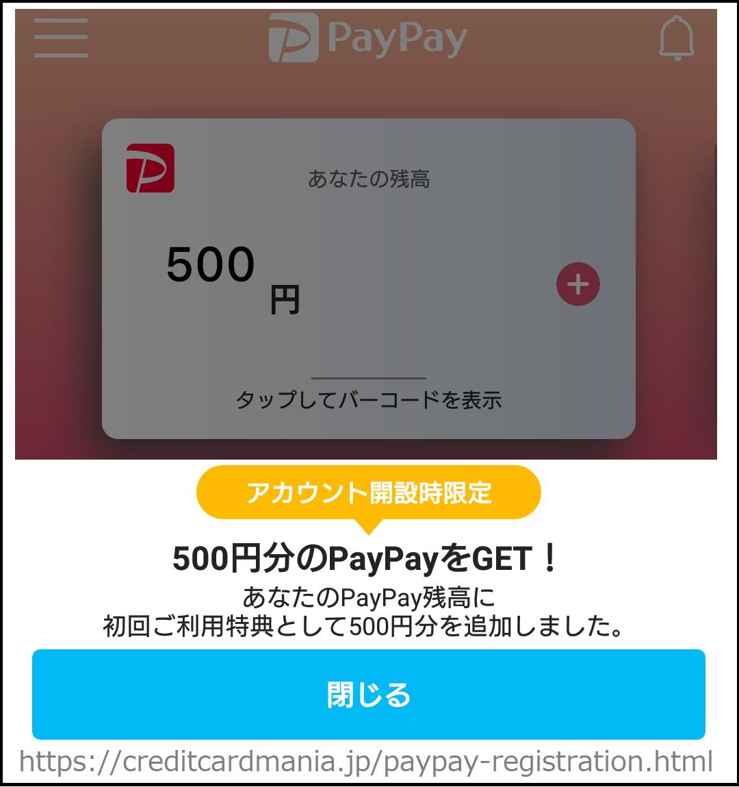 PayPayに登録が完了し500円分の電子マネーをプレゼントされた