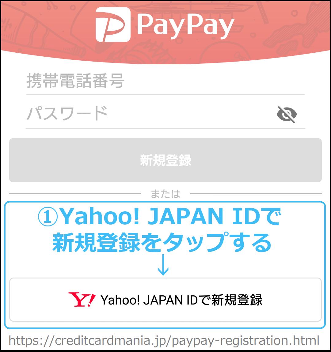 PayPayの新規登録(ヤフージャパンID編)