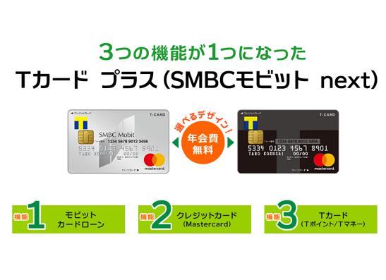 SMBCモビットnextはカードローン、Tカード、クレジットカードが1枚に