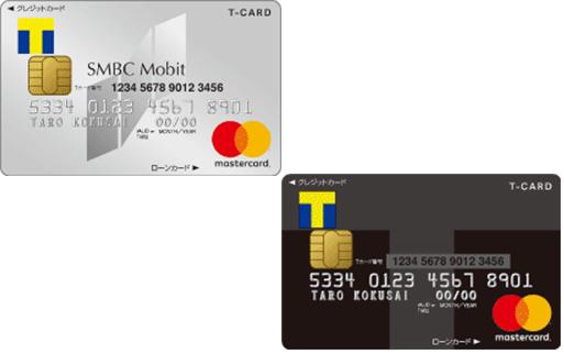 SMBCモビットnextのシルバー色とブラック色