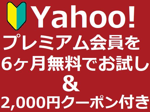 ヤフープレミアム会員を6ヶ月無料でお試し&2,000円クーポン付き!
