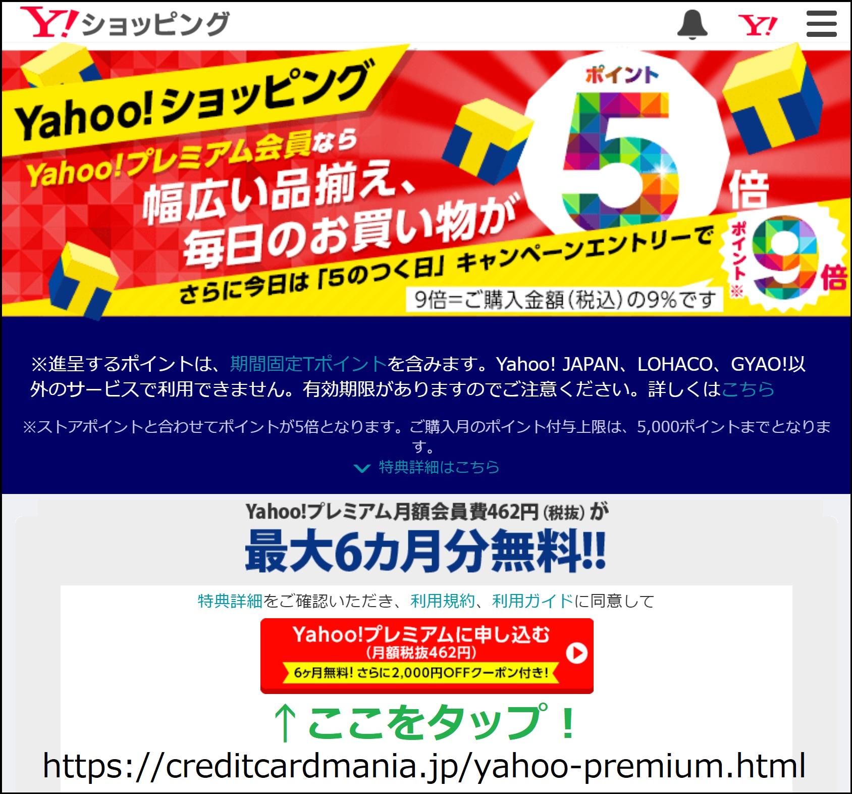ヤフープレミアムの6ヶ月無料でお試し+2,000円クーポン付申し込み