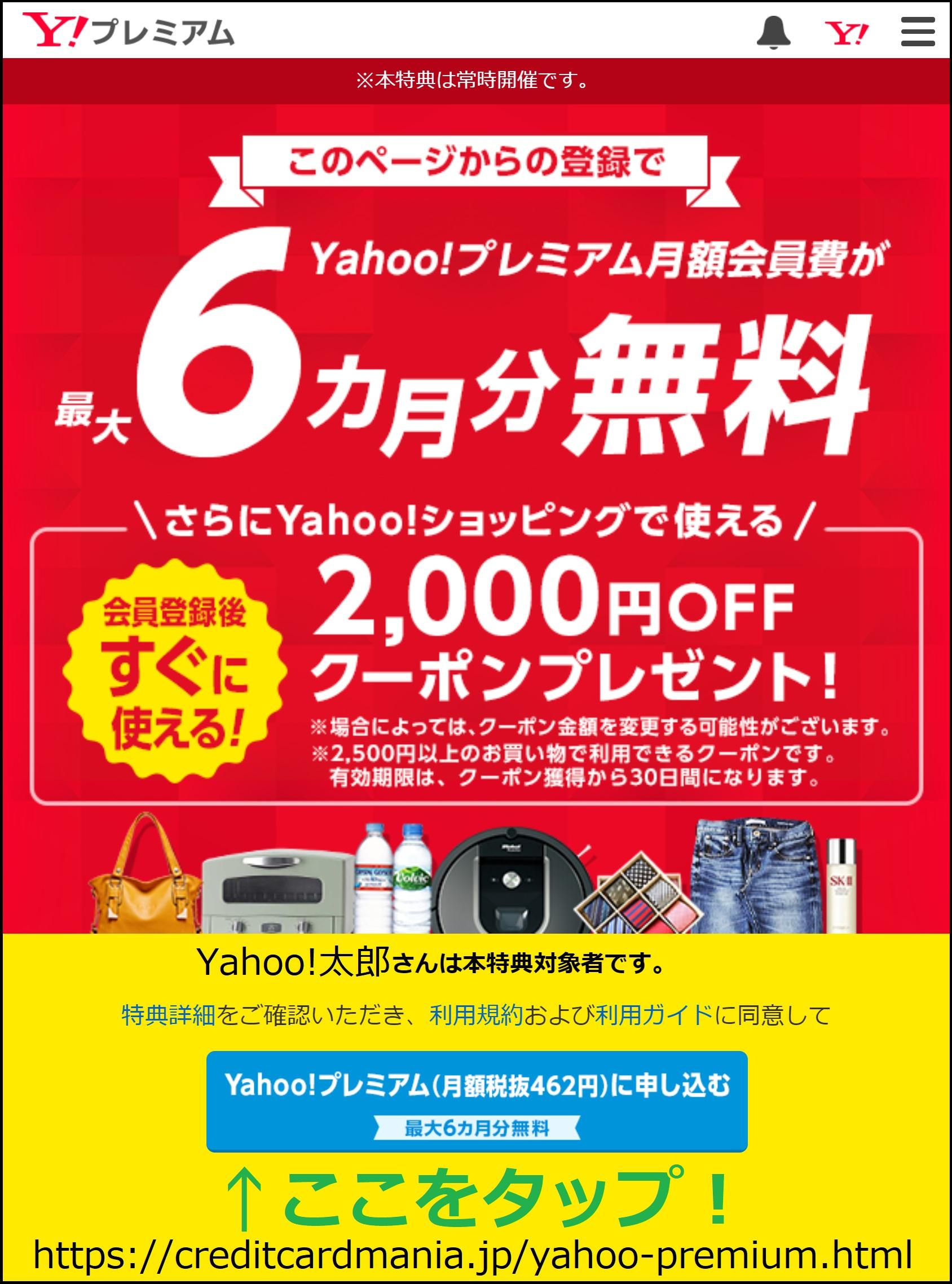 ヤフープレミアムの6ヶ月無料でお試し+2,000円クーポン付申し込み2