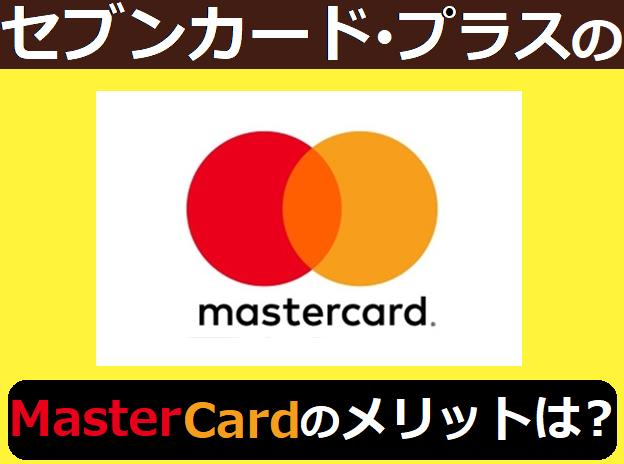 セブンカード・プラスのマスターカードのメリットは?
