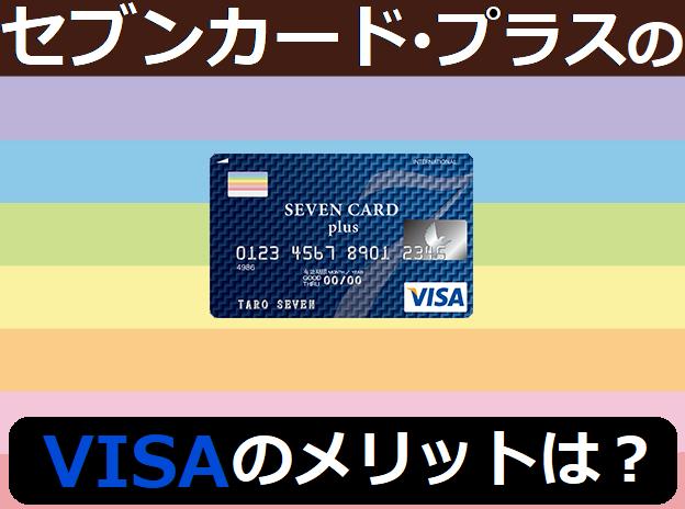 セブンカードプラスのVISAのメリットは?
