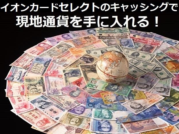 イオンカードセレクトのキャッシングで現地通貨を手に入れる