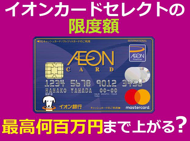 イオンカードセレクトの限度額は最高何百万円まで上がるか