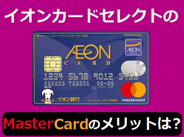イオンカードセレクトのマスターカードのメリットは?