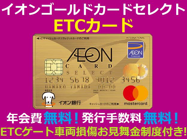 イオンゴールドカードセレクトのETCカードは無料+ETCゲート見舞金