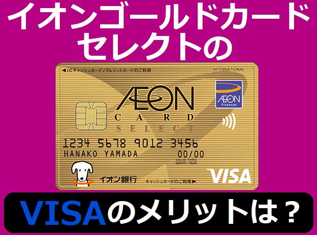 イオンゴールドカードセレクトのVISAのメリットは?
