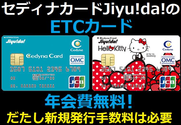 セディナカードJiyudaのETCカードは年会費無料だが新規発行手数料は必要