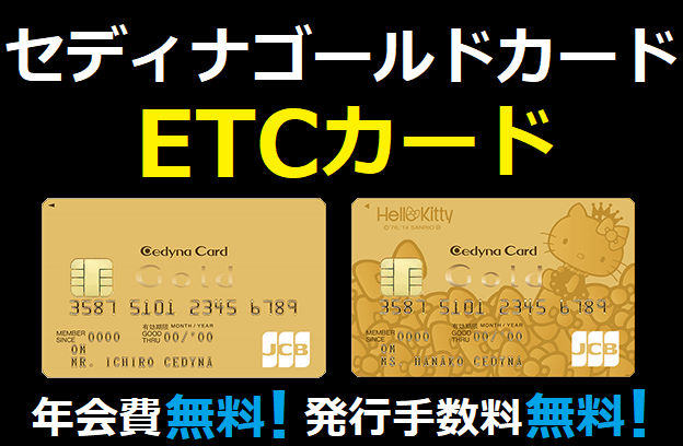 セディナゴールドカードのETCカードは年会費、発行手数料無料