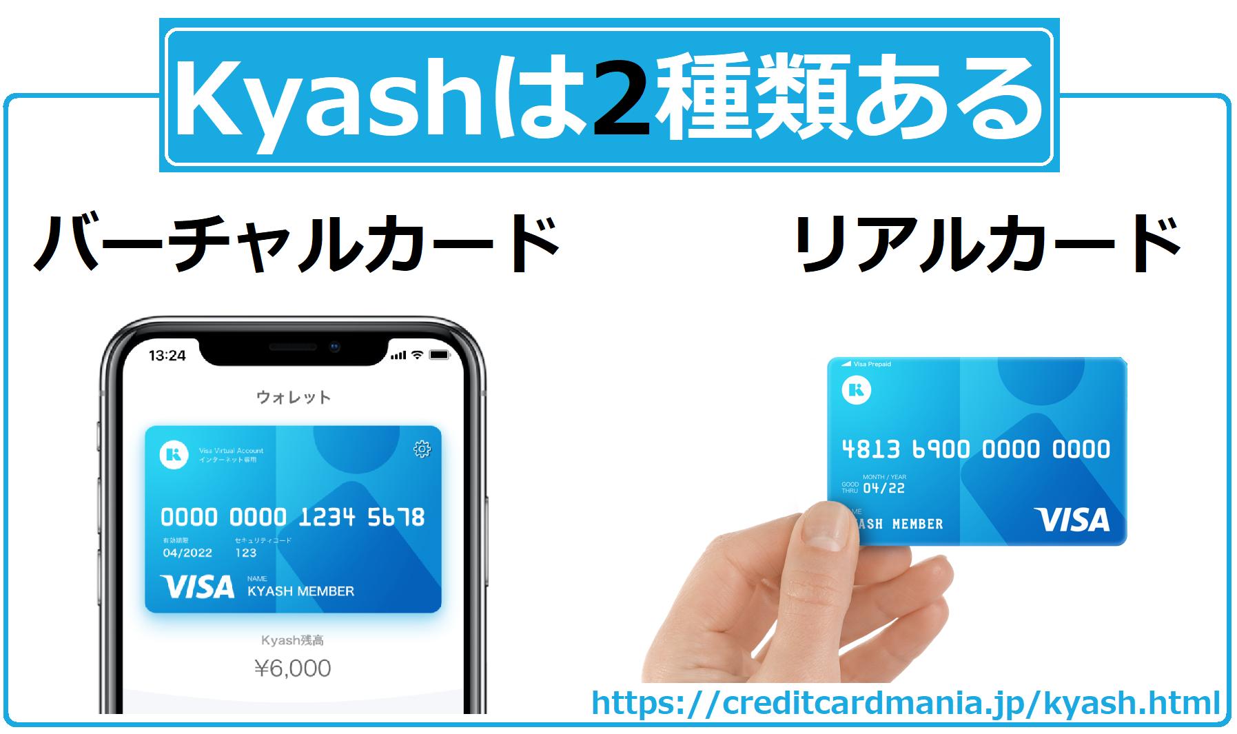 Kyashはバーチャルカードとリアルカードの2種類ある