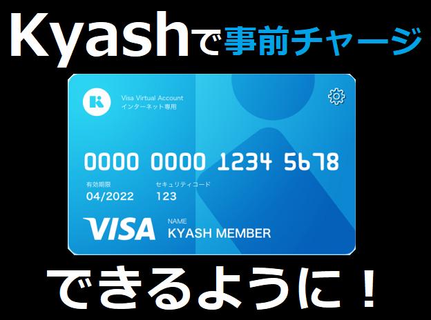 Kyashが金額を指定して事前チャージできるように