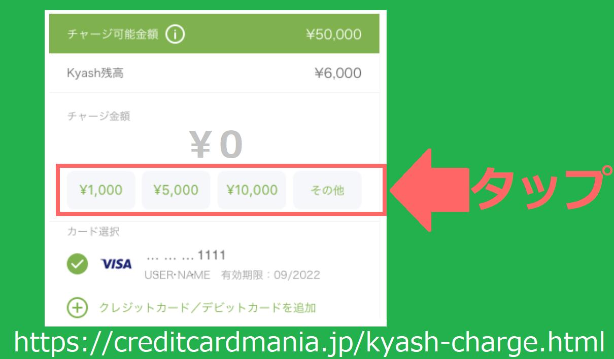 Kyash残高への手動チャージする金額を4つの金額から1つ指定する