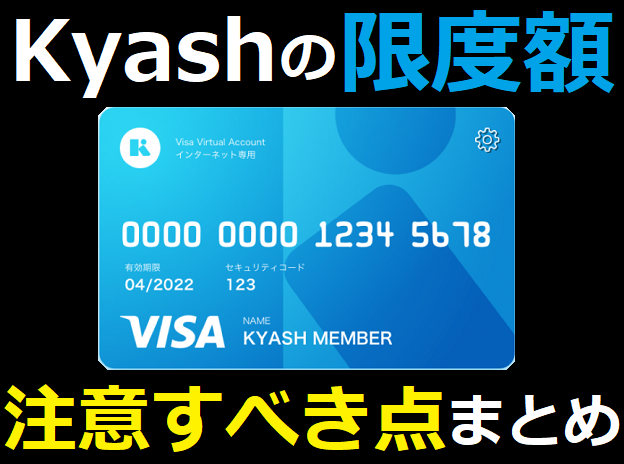 Kyashの限度額で注意すべき点まとめ