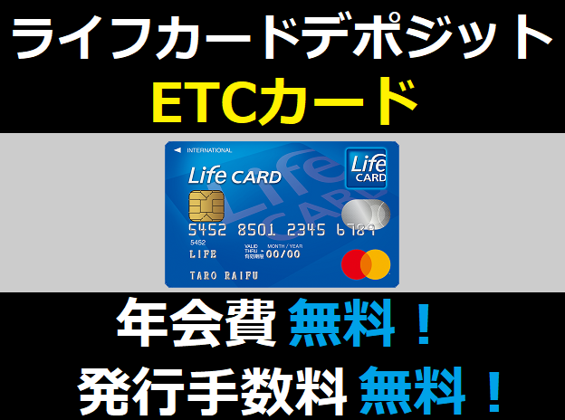 ライフカードデポジットのETCカードは年会費無料、発行手数料無料
